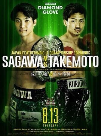 Sagawa TKO's Takemoto in 6 (Tokyo/Japan) - boxen247.com