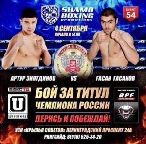 Gassanov Upsets Ziyatdinov & Fight Card Results From Moscow/Russia - boxen247.com