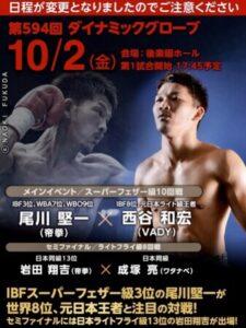 Kenichi Ogawa Defeats Kazuhiro Nishitani (Japan) | boxen247.com