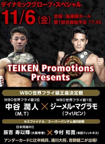 Junto Nakatani & Giemel Magramo Make Weight Japan | boxen247.com