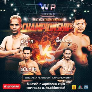 Amnat Ruenroeng Defeats Pungluang Sor Singyu   boxen247.com