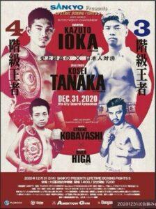 Kazuto Ioka vs. Kosei Tanaka Full Fight Card Details From Tokyo, Japan | Boxen247.com