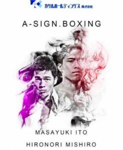 Hironori Mishiro Defeats Masayuki Ito & Full Boxing Results From Tokyo | Boxen247.com