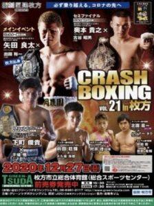 Katsunari Takayama Defeats Reiya Konishi & Full Results From Osaka | Boxen247.com