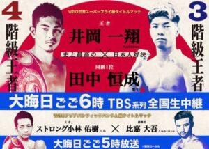 Yuki Nagano Defeats Masafumi Ando & Boxing Results From Tokyo | boxen247.com