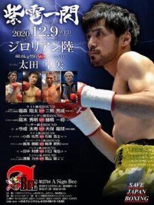 Zirolian Riku Defeats Takuya Ota in Tokyo (Japan)   boxen247.com