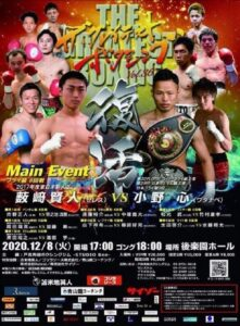 Kento Yabusaki Defeats Shin Ono & Full Boxing Results From Tokyo | boxen247.com