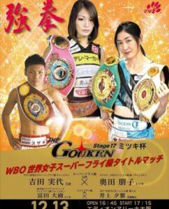 Tomoko Okuda Defeats Miyo Yoshida & Boxing Results From Japan | boxen247.com