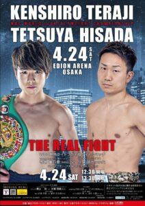 WBC Champ Tetsuya Hisada vs. Tetsuya Hisada on April 24th in Japan | Boxen247.com