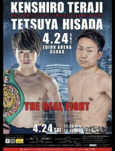 Kenshiro Teraji & Tetsuya Hisada Make Weight Ahead of Tomorrow | Boxen247.com