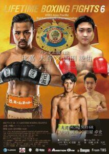 Ryosuke Nishida Upsets Daigo Higa & Full Boxing Results From Japan | Boxen247.com