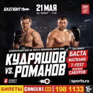 Dmitry Kudryashov Clashes With Evgeny Romanov This Friday   Boxen247.com