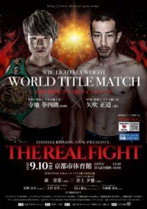 Kenshiro Teraji defends WBC title against Masamichi Yabuki September 10 | Boxen247.com (Kristian von Sponneck)