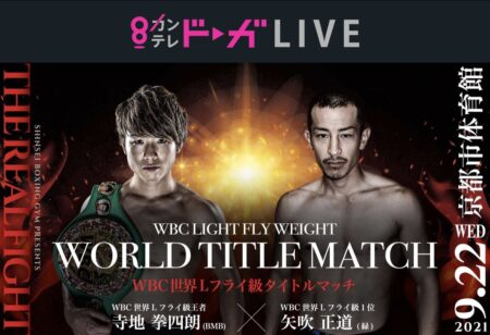 Kenshiro Teraji vs. Masamichi Yabuki confirmed for September 22   Boxen247.com (Kristian von Sponneck)