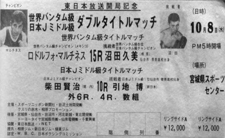 On this day: Rodolfo Martinez defeated Hisami Numata in Japan | Boxen247.com (Kristian von Sponneck)